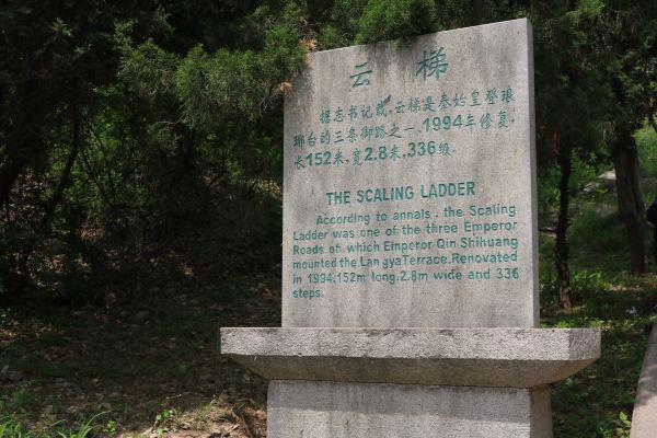 青岛琅琊台风景区一日游